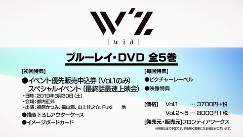 W'z《ウィズ》 7話 感想 0192