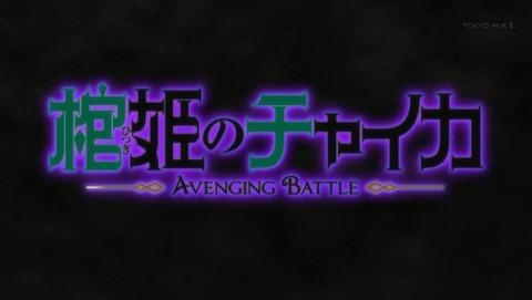 棺姫のチャイカ AVENGING BATTLE 1話 感想 149