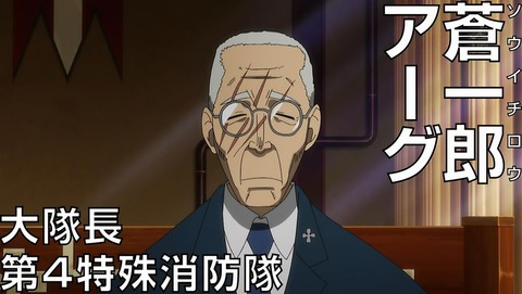 炎炎ノ消防隊 10話 感想 014