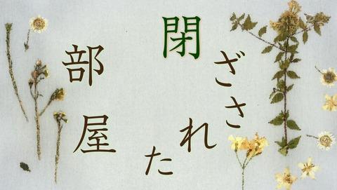 夏目友人帳 6期 10話 感想 20