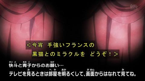 まじっく快斗1412 18話 感想 216
