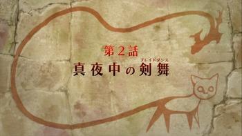 精霊使いの剣舞 2話 感想 52