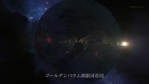 銀河英雄伝説 DieNeueThese 1話 感想 02