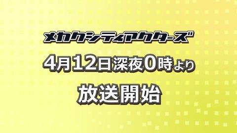 メカクシティアクターズ CM 第7弾 ヒビヤ 富樫美鈴 5