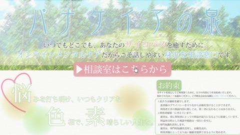 PSYCHO-PASS 3期 8話 最終回 感想 10