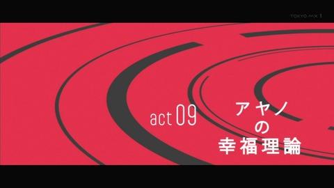 メカクシティアクターズ 9話 感想 77