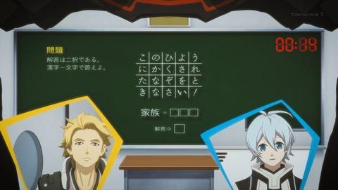 Dimensionハイスクール 9話 感想 0036