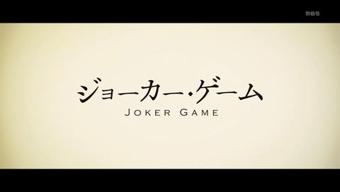 ジョーカー・ゲーム 4話 感想 369