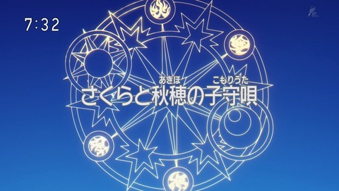 カードキャプターさくら クリアカード編 19話 感想 01