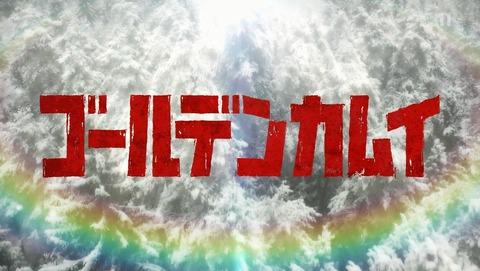 ゴールデンカムイ 2話 感想 94