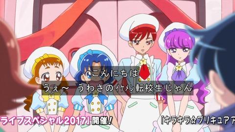キラキラ☆プリキュアアラモード 12話 感想 119