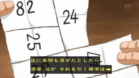 金田一 R 9話 感想 705