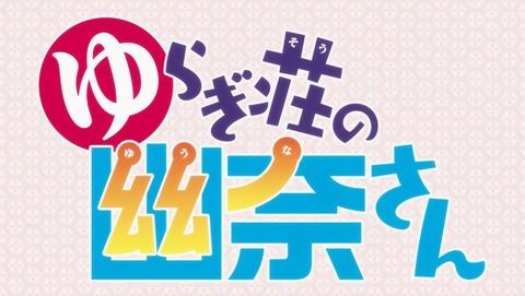 ゆらぎ荘の幽奈さん 7話 感想 37
