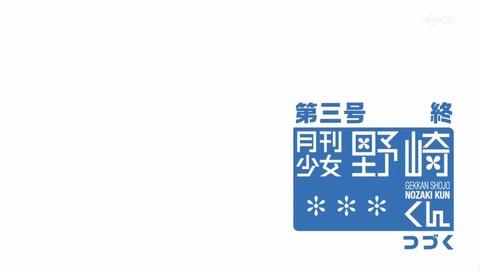 月刊少女野崎くん 3話 エンドカード