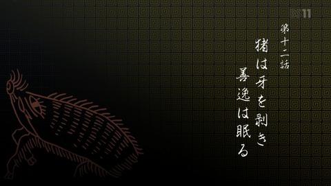 鬼滅の刃 12話 感想 70