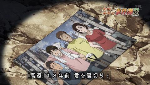 金田一少年の事件簿R 1話 感想 509