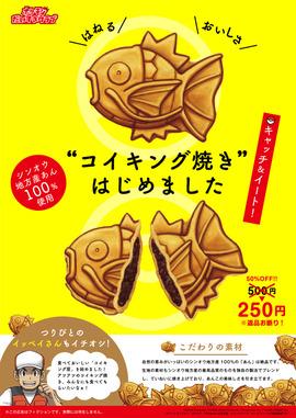 koiking-yaki-goods-pokemon-1