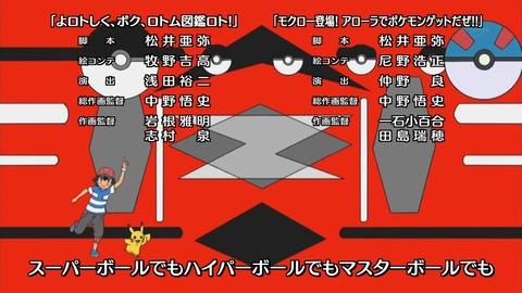 ポケットモンスター サン&ムーン 3話 感想 9117