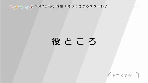 アニメマシテ ハナヤマタ 1156