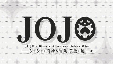 ジョジョ 5部 黄金の風 5話 感想 88