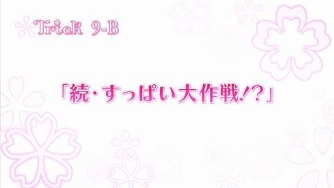 桜trick 感想 074