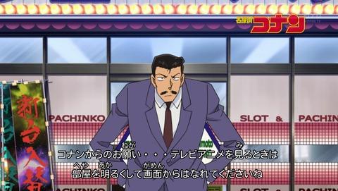 名探偵コナン 757話 感想 14