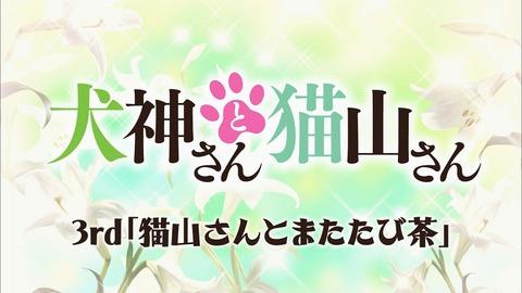 犬神さんと猫山さん 3話