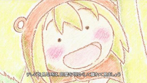 干物妹!うまるちゃん 2期 6話 感想 60