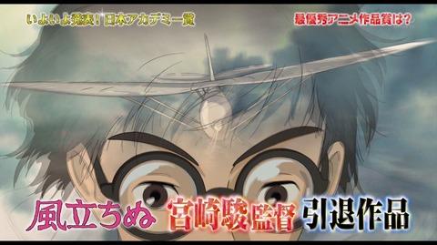 第37回 日本アカデミー賞 風立ちぬ 最優秀アニメーション作品賞 2