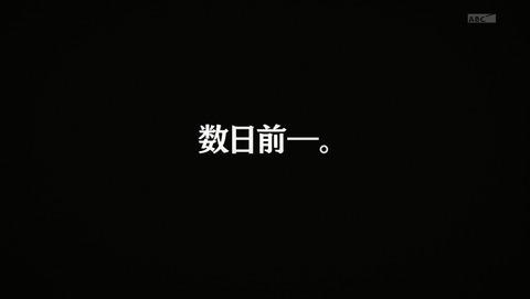 無彩限のファントム・ワールド 11話 感想 658
