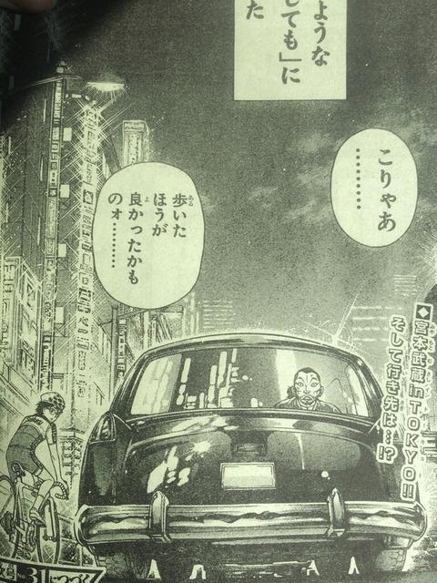小野田 刃牙道 2