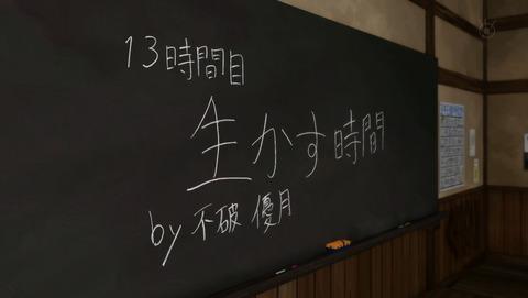 暗殺教室 13話 感想 1176