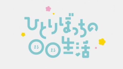 ひとりぼっちの○○生活 12話 感想 006