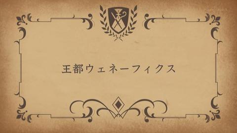 異世界チート魔術師 7話 感想 057