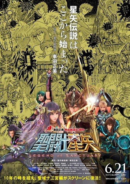 聖闘士星矢 黄金ポスター 9