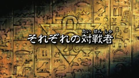 遊戯王 デュエルモンスターズ バトル・シティ編 124話 感想 46