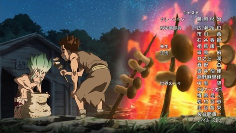Dr.STONE 1話 感想 0229