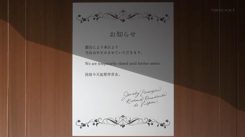 宝石商リチャード氏の謎鑑定 8話 感想 044