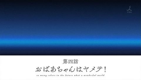 色づく世界の明日から 4話 感想 0141