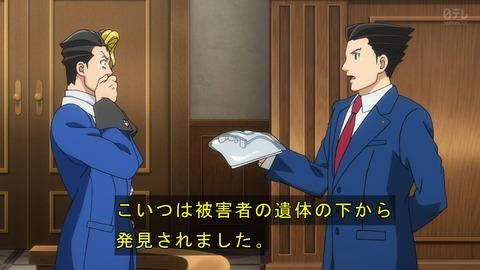 逆転裁判 2期 1話 感想 2669