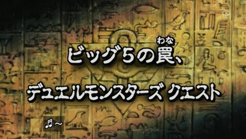 遊戯王DM 20thリマスター 43話 感想 311
