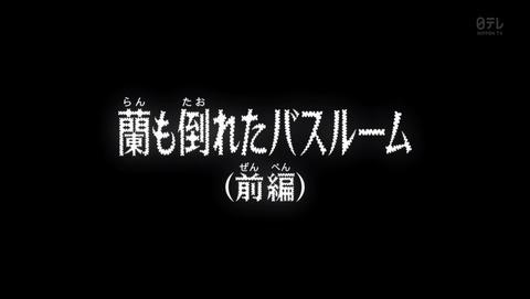 名探偵コナン 740話 感想 14