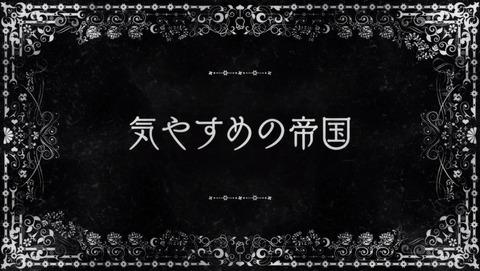 棺姫のチャイカ 8話 感想 72