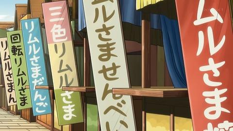 転スラ日記 9話 感想 045