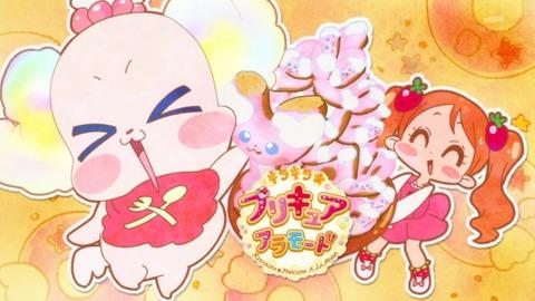 キラキラ☆プリキュアアラモード 5話 感想 2881