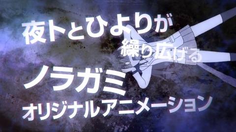 ノラガミ コミック 10巻  OVA 25話 10