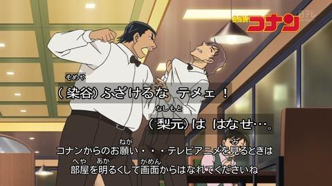 名探偵コナン 791話 感想 67