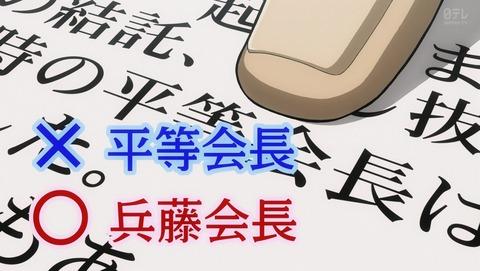 中間管理録トネガワ 17話 感想 2