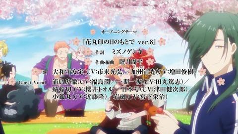 刀剣乱舞 花丸 2期 8話 感想 94