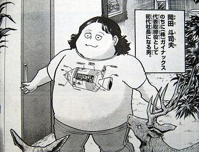 オタク 岡田斗司夫